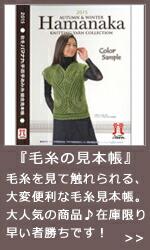 毛糸の見本帳