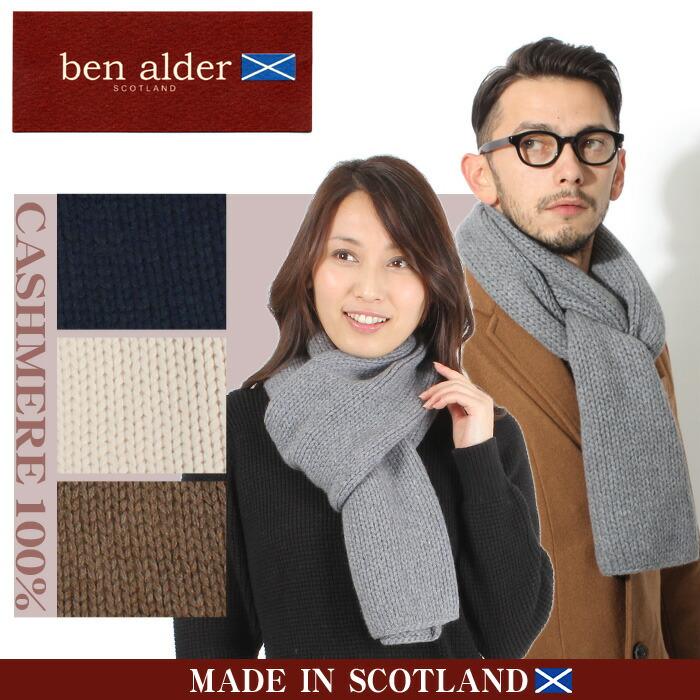 BEN ALDER ベンアルダー SCARF スカーフ マフラー 男女兼用  送料無料! 【返品送料無料対象品】