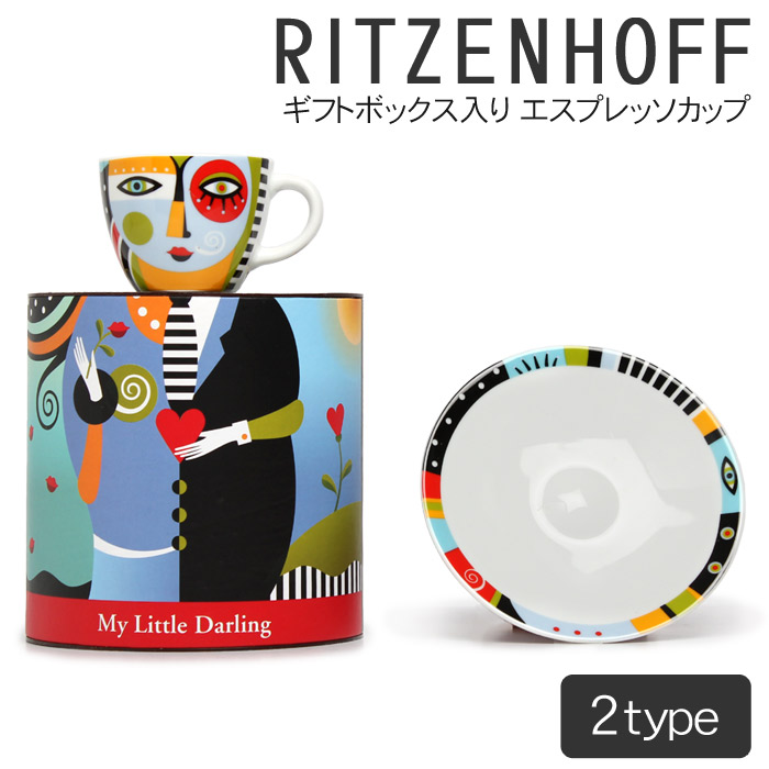 RITZENHOFF リッツェンホフ MY LITTLE DARLING COLLECTION マイダーリン リトル コレクション 0.08L ギフトボックス入り【キッチン・日用品雑貨 食器グラス・コップ】【RITZENHOFF リッツェンホフ】Z-CRAFT(ズィークラフト)本店