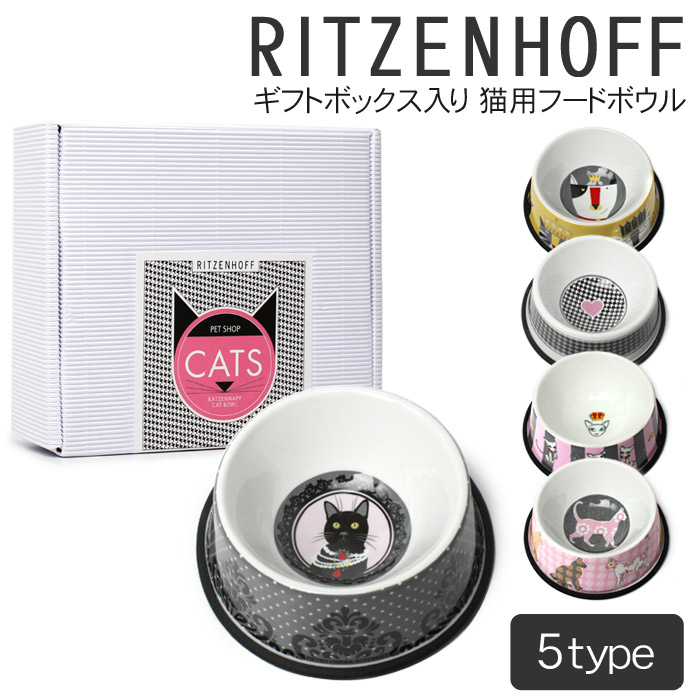 RITZENHOFF リッツェンホフ PET SHOP CAT DESIGN FEEDING BOWL FOR CATS ペット ショップ キャット デザイン 猫用 フード・ウォーターボウル 滑り止めシリコンリング付き