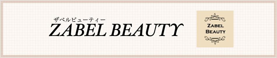ZABEL BEAUTY:香水・フレグランス 化粧品などを販売しています。