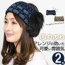 Angel fur headband ◇ turban / bandana / hair turban / fashion / fur / fall/winter / fashion / woman / lady's 10P30Nov13 for /