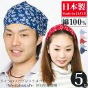 Skin-friendly bandana hairband-men's / women's / natural material / cotton / heater Bank / original / limited / fashion / spring / summer / autumn / winter / all season / unisex