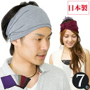 Made in Japan turban men and women cum for men's women's hairband spring summer autumn and winter all-season ツイストターバンヘア band