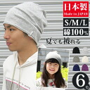 Knit Cap spring summer men's hat ladies sumant cotton great size knit Cap Kamon ソフトガーゼ sheer knit hat