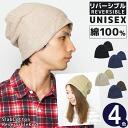 スラブコットンリバーシブルニットワッチ-knitted Cap / men's / women's / hats / winter /CASTANO