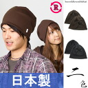 The smooth reversible knit hat ◆ men hat レディースニットワッチニットキャップ man and woman combined use four season