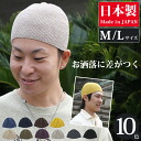 Knit hat men hat knit cap hemp summer knit watch cap HEMP ミックスイスラムワッチ in the spring and summer