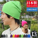 Knit hat men hat Lady's EdgeCity edge city summer knit hat cool max sweat perspiration fast-dry neon COOLMAX リブニットワッチ in the spring and summer