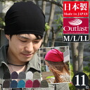 Knit Cap all season comfort spring summer autumn-winter men's hats women's EdgeCity edge city samant Cap Outlast ( outlast ) フィッティングビーニー