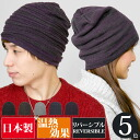 Knit Cap men Hat autumn/winter women's winter Kamon ダイナホット watermark size: reversible warm knit hat