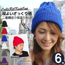 Knit Cap fall/winter Womens mens Hat thick Kamon ribbed Zaction colorful staple winter ski snowboard cable knit ribbed Cap 10P25Oct14