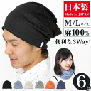 Big mens Hat hairband turban neck warmer spring summer women's knit Cap hemp linen size samant Cap tornado hemp Kamon