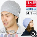 It is knit hat ice premium DRY knit hat in size summer when lady's hat men knit cap contact feeling of cold made in Japan is big in knit hat ★ review in the spring and summer