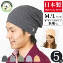 Hat men hat Lady's man and woman combined use big size room hat ワッチ big size slight wound organic cotton Wave single-knit hat for knit hat medical care made in Japan in the spring and summer