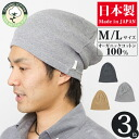It is a big size organic cotton natural single-knit hat in the size room hat ワッチ spring and summer when a hat thin men hat Lady's man and woman combined use for knit hat medical care made in Japan is big