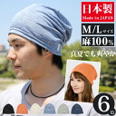 Size summer knit hat slight wound hat single hemp ワッチ which ニットワッチ hemp linen made in knit hat men gap Dis Japan in the spring and summer has a big