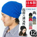COOLMAX (cool max) billow knit hat made in knit hat men hat lady's ワッチ comfortable functional Japan in the spring and summer