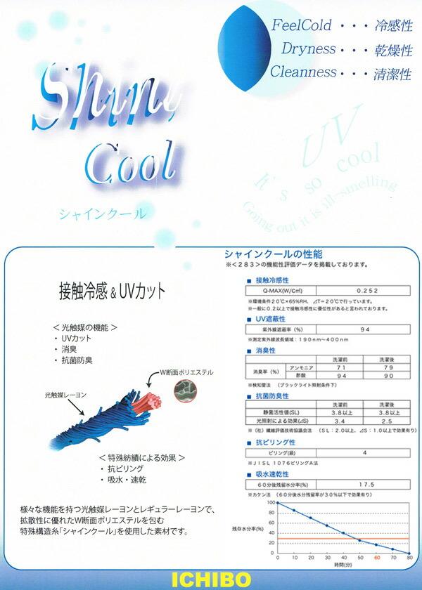ShineCool