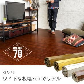 GA70シリーズ・フローリングカーペット