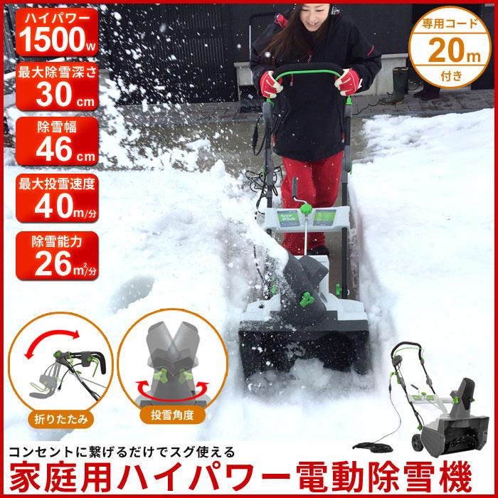 家庭用 ハイパワー電動除雪機 除雪機