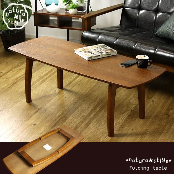 natura style 折れ脚テーブル120