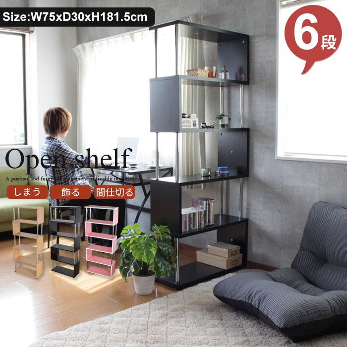 オープンシェルフラック:6段タイプ