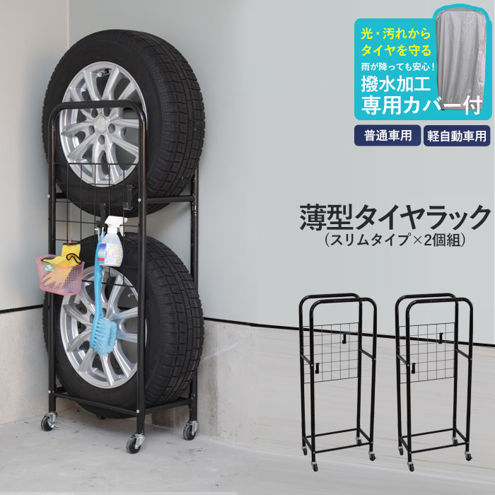 カバー付き薄型タイヤラック