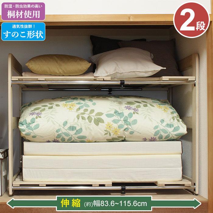 桐スノコ押入れ布団棚 2段タイプ0