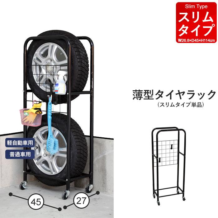 薄型タイヤラック(単品)