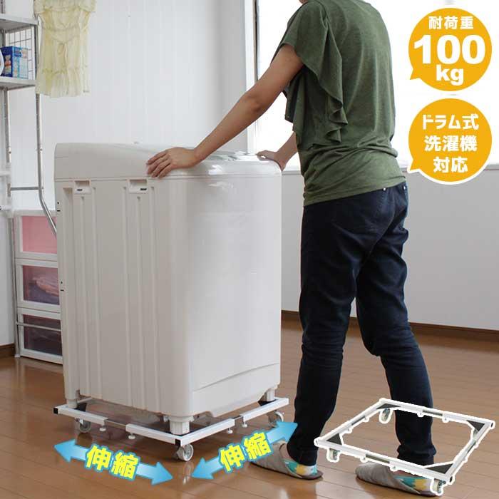 キャスター付き洗濯機置き台