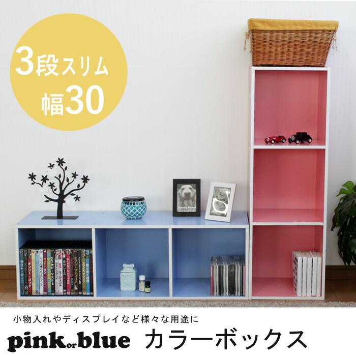 【カラーボックス】パステル カラーボックス 3段 スリム 幅30