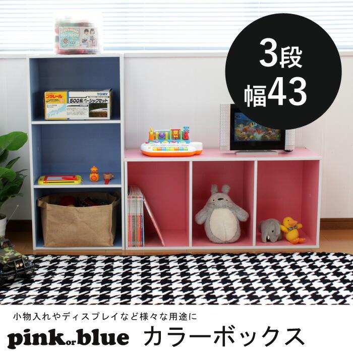 【パステルボックス3段】パステル カラーボックス 3段 幅43
