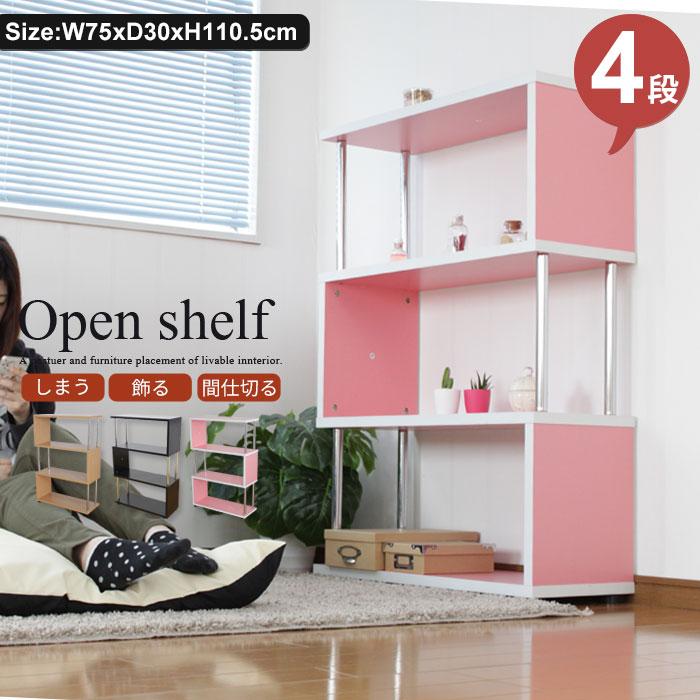 オープンシェルフラック:4段タイプ