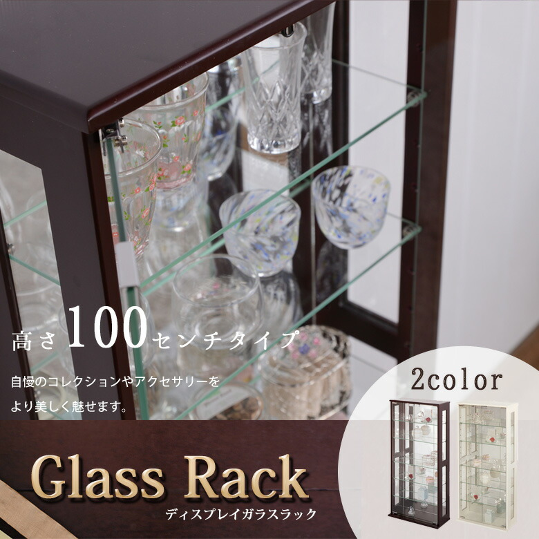 ガラスケース 高さ100センチタイプ