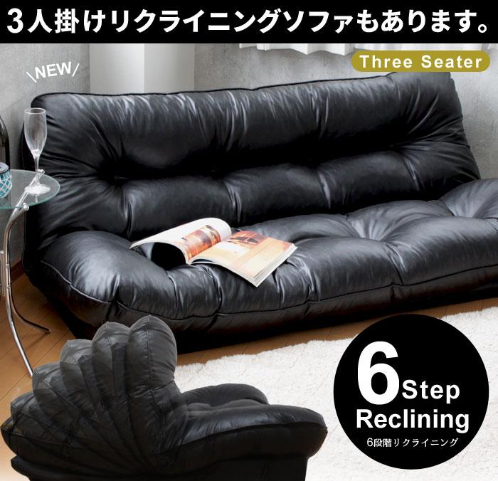 3人掛けリクライニングソファ