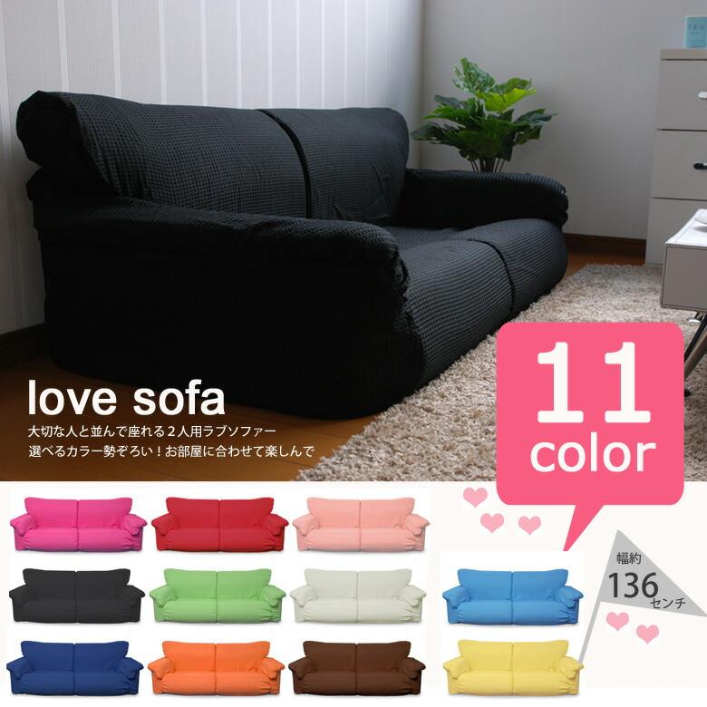 ★選べる10色★2人掛けソファ