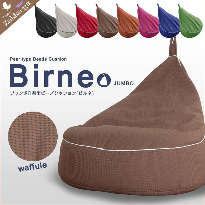 ジャンボ洋梨型ビーズクッション ビルネ