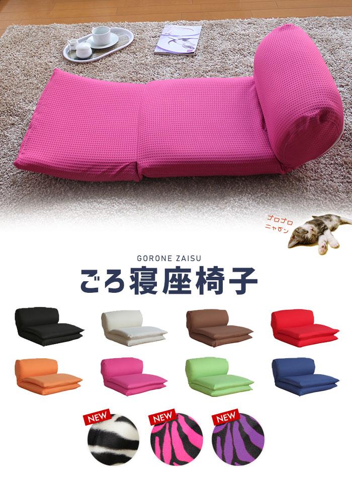 日本製 ワッフル生地 ごろ寝座椅子 全8色