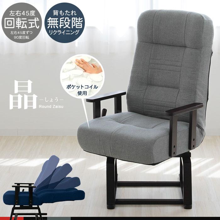 ポケットコイル回転高座椅子「晶」