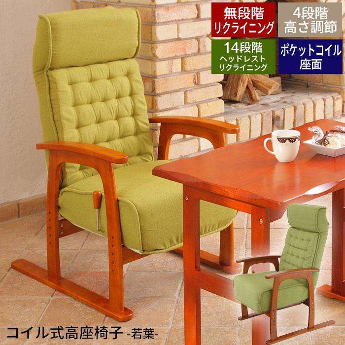 コイル式高座椅子「若葉」