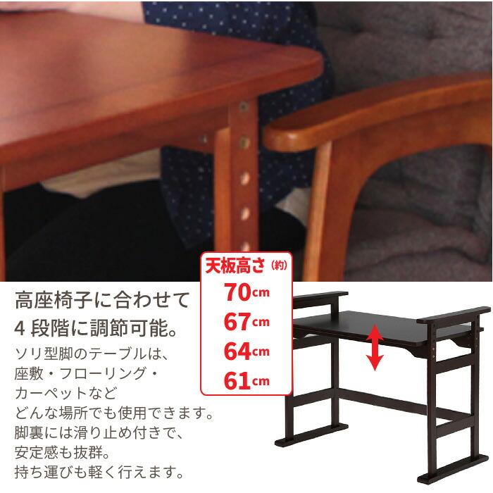 高さ調節くつろぎテーブル