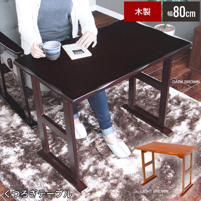 くつろぎテーブル