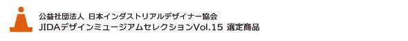 JIDAデザインミュージアムセレクションVol.15