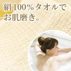 絹100%タオルでお肌磨き