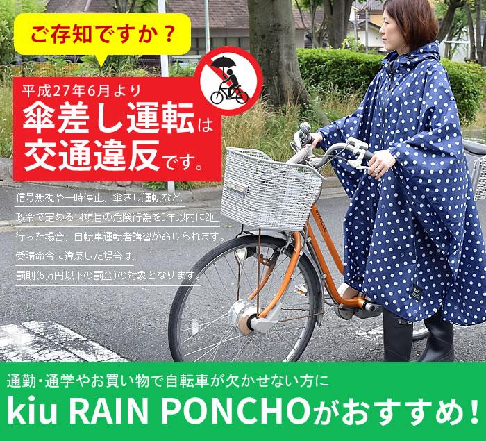 ポンチョ/レインコート/自転車 ...