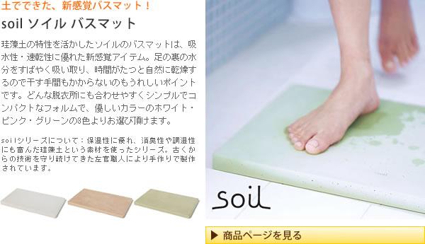 soil ソイル バスマット