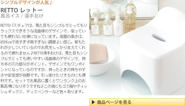 RETTO レットー (風呂イス / 湯手おけ)