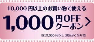 1000��OFF�饯���ݥ�