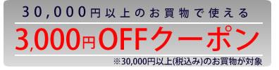 3000��OFF�饯���ݥ�